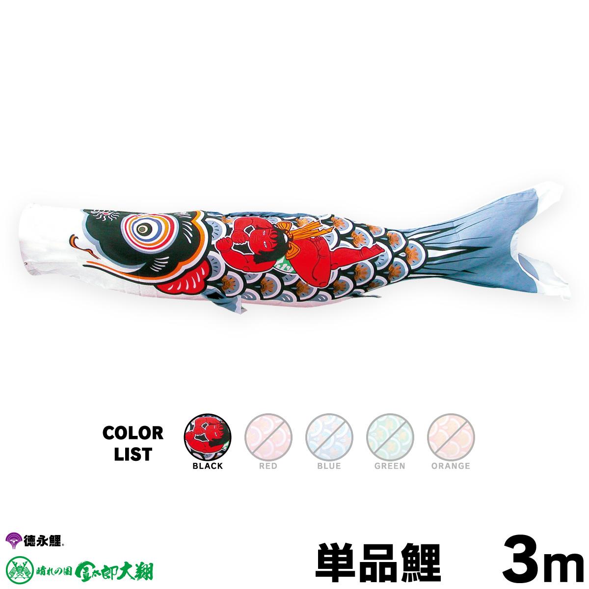 【こいのぼり 単品】 金太郎太翔 3m 単品鯉 黒