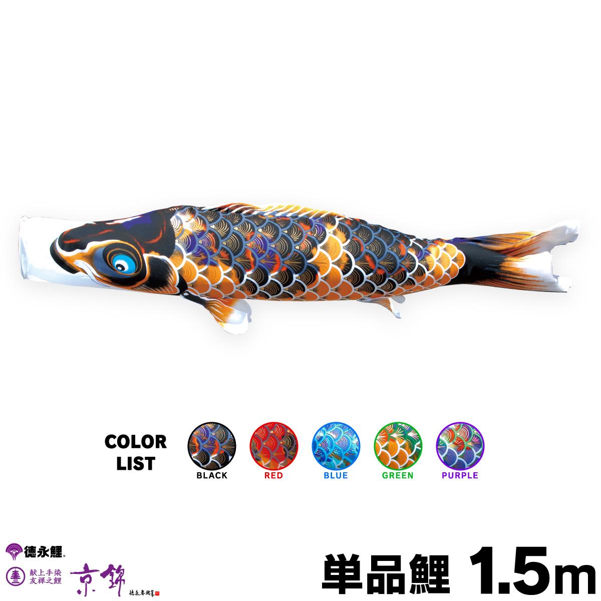 こいのぼり 鯉のぼり 子鯉 単品の鯉のぼり販売 単品 京錦 1.5m 単品鯉 黒 緑 赤 紫 最安値 青 直営店