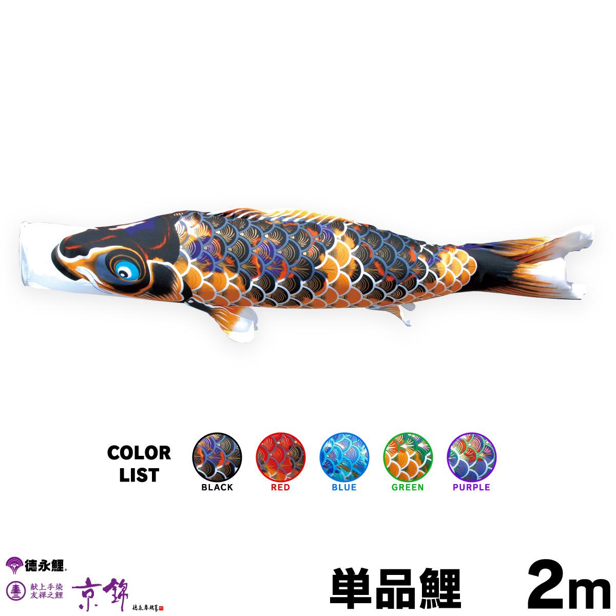 【こいのぼり 単品】 京錦 2m 単品鯉 黒 赤 青 緑 紫