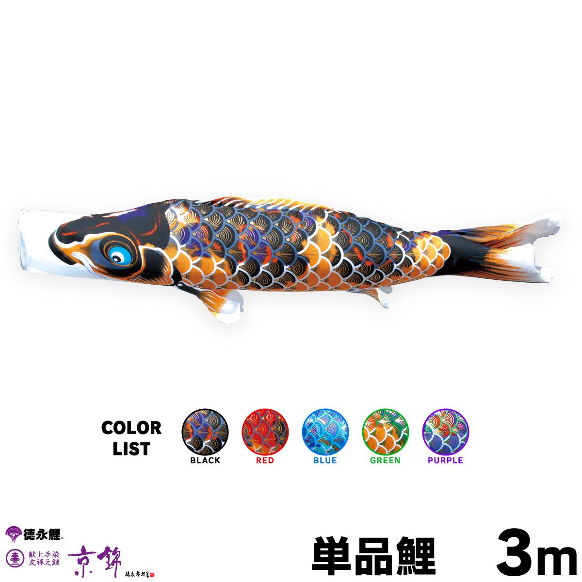 【こいのぼり 単品】 京錦 3m 単品鯉 黒 赤 青 緑 紫