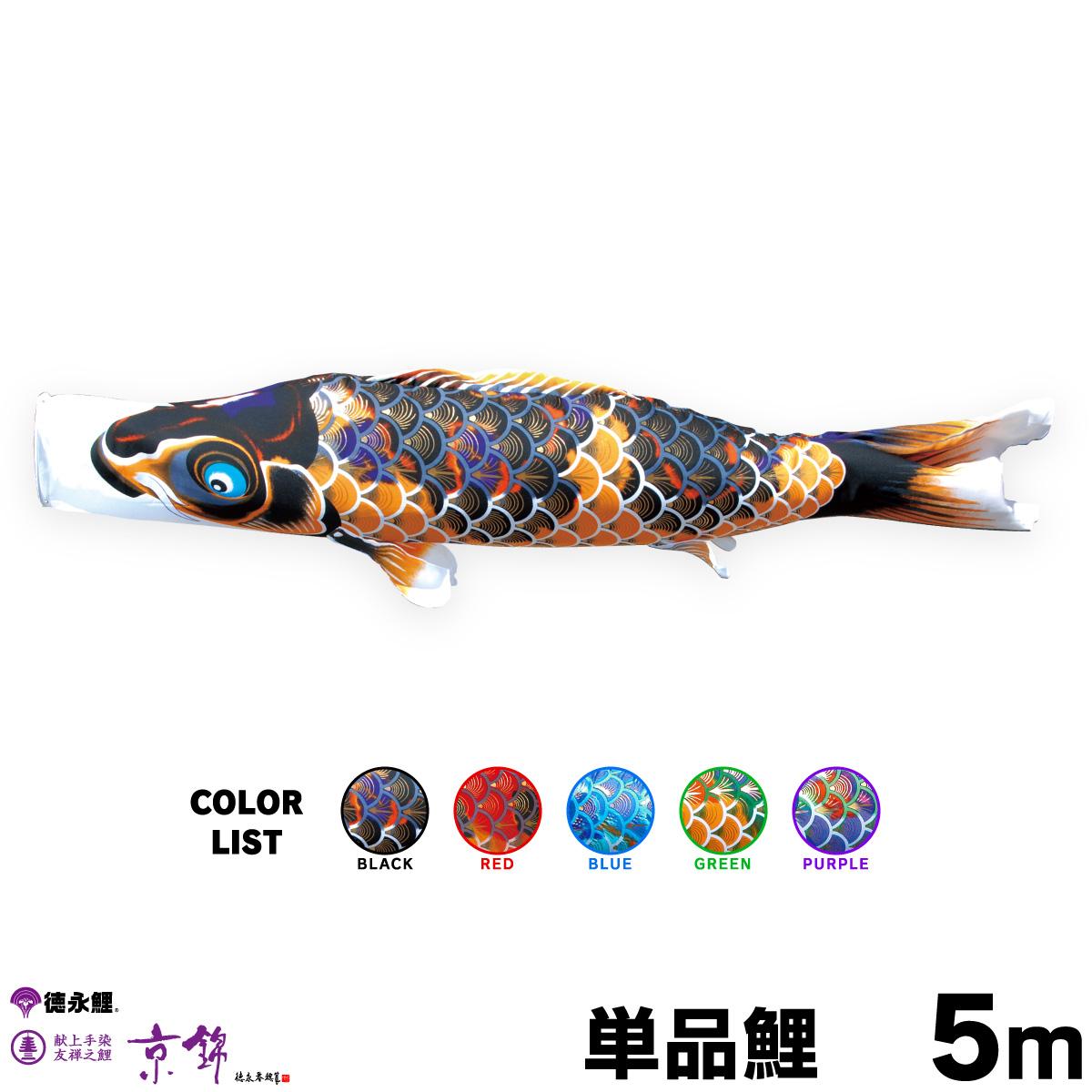 【こいのぼり 単品】 京錦 5m 単品鯉 黒 赤 青 緑 紫