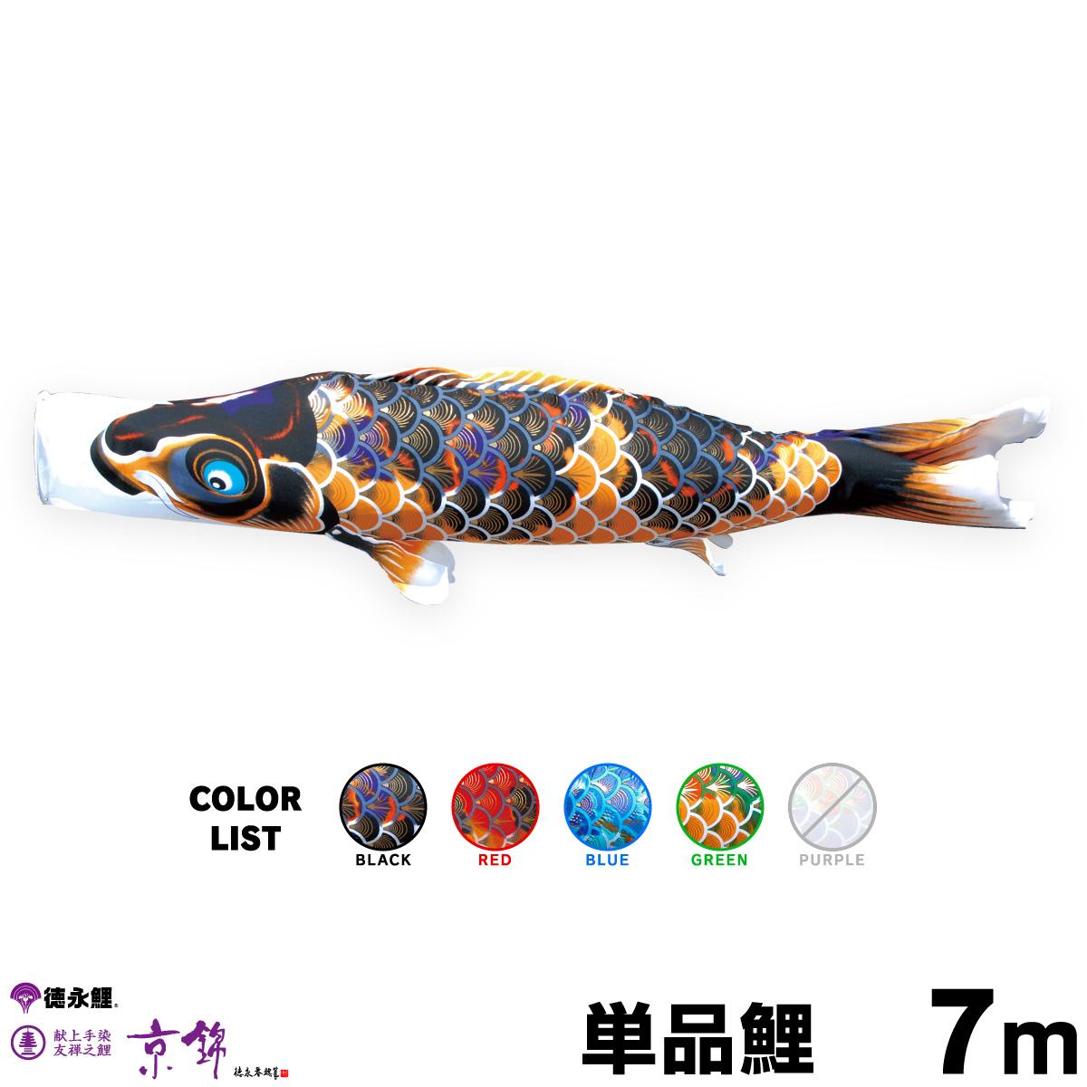 【こいのぼり 単品】 京錦 7m 単品鯉 黒 赤 青 緑