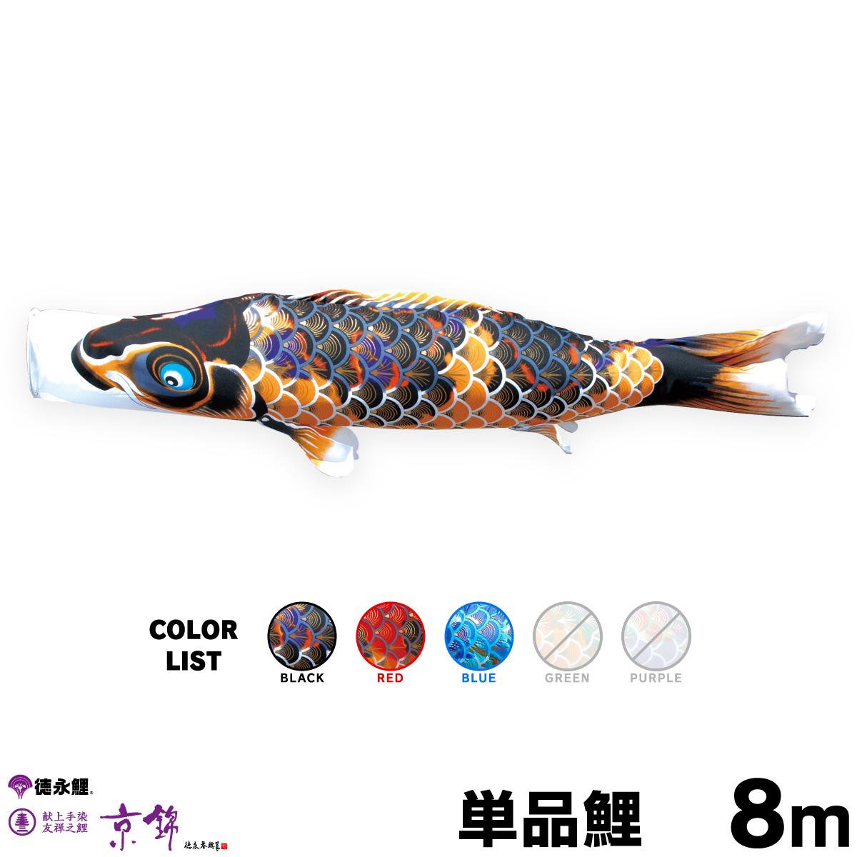 【こいのぼり 単品】 京錦 8m 単品鯉 黒 赤 青