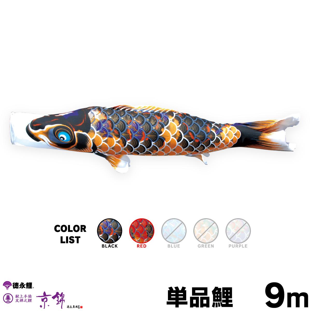 【こいのぼり 単品】 京錦 9m 単品鯉 黒 赤