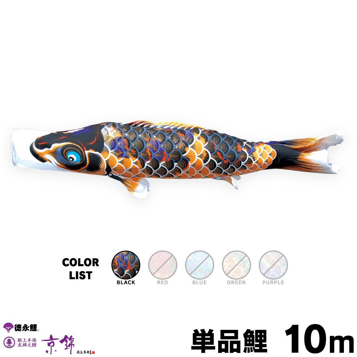 【こいのぼり 単品】 京錦 10m 単品鯉 黒