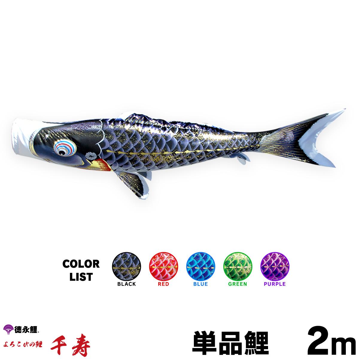 【こいのぼり 単品】 千寿 2m 単品鯉 黒 赤 青 緑 紫