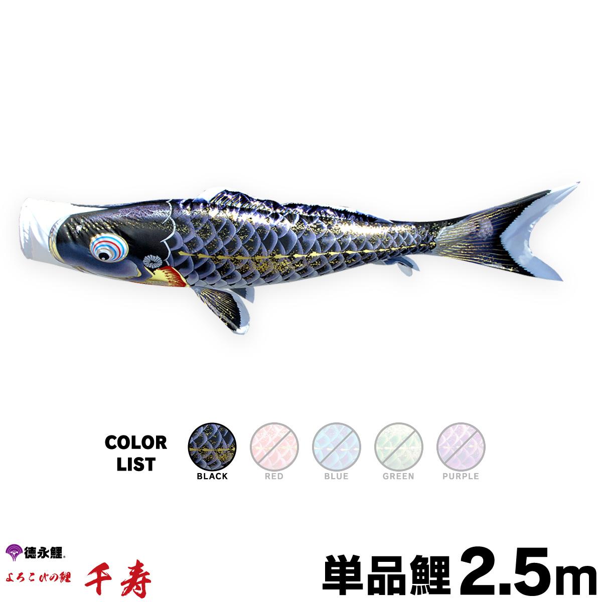 【こいのぼり 単品】 千寿 2.5m 単品鯉 黒