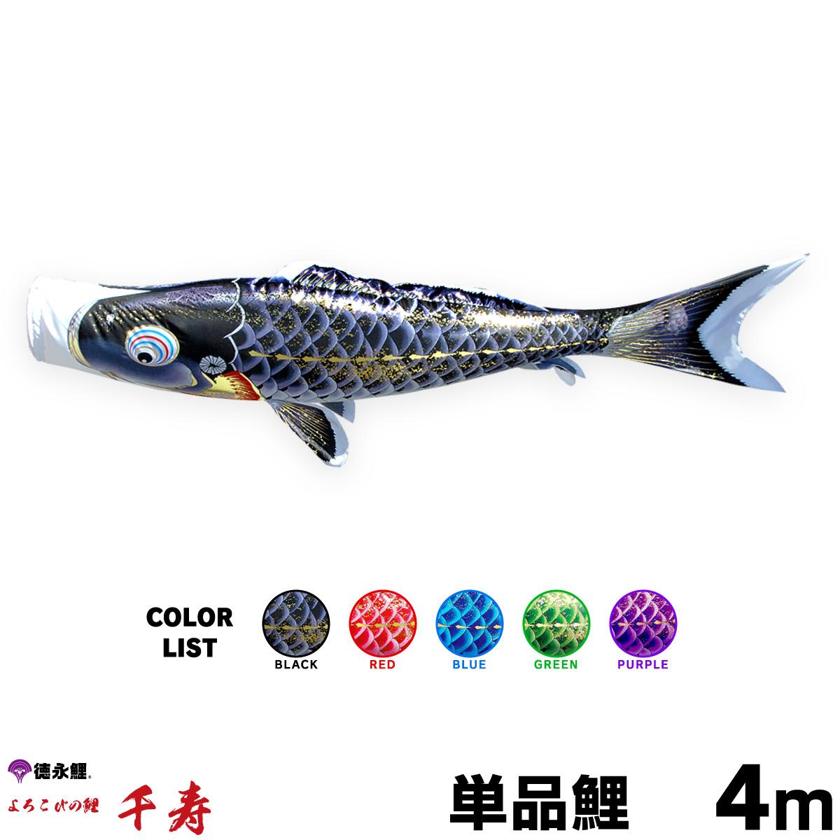 【こいのぼり 単品】 千寿 4m 単品鯉 黒 赤 青 緑 紫