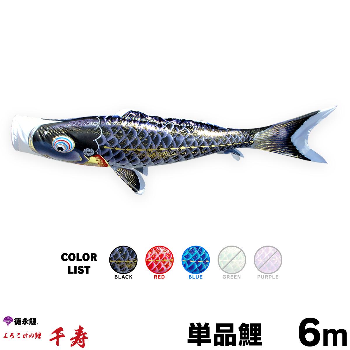【こいのぼり 単品】 千寿 6m 単品鯉 黒 赤 青