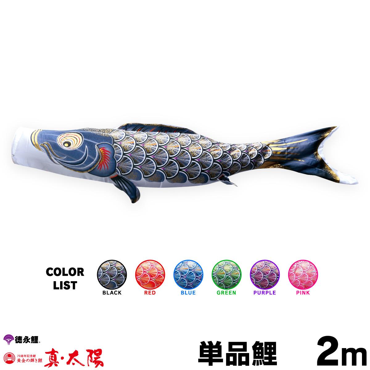 【こいのぼり 単品】 真・太陽鯉 2m 単品鯉 黒 赤 青 緑 紫 ピンク
