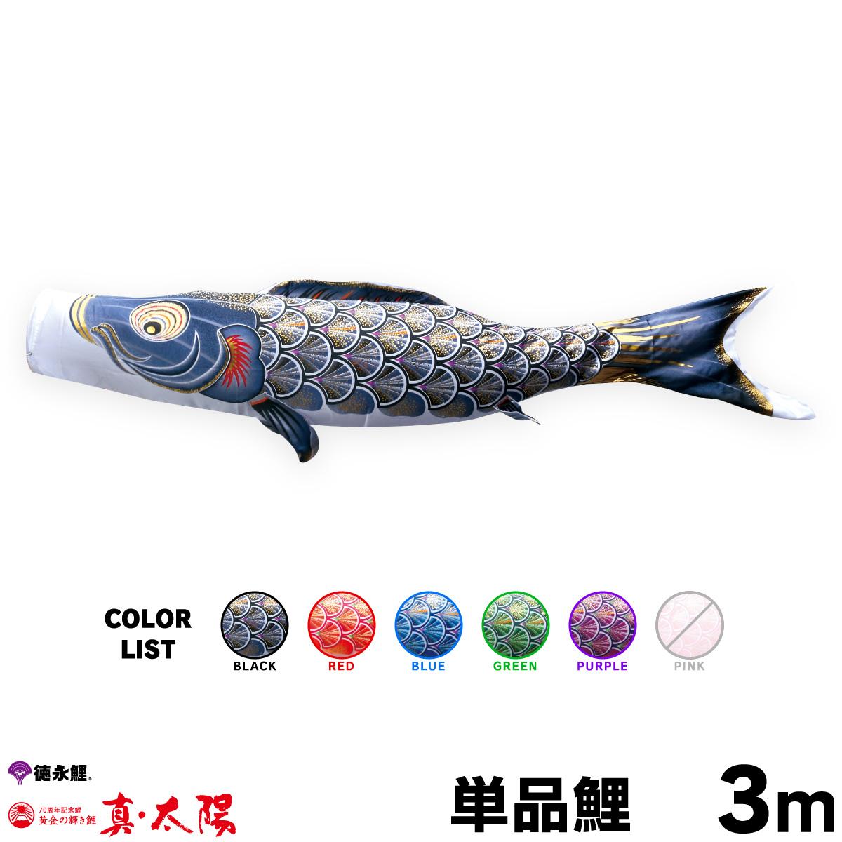 【こいのぼり 単品】 真・太陽鯉 3m 単品鯉 黒 赤 青 緑 紫