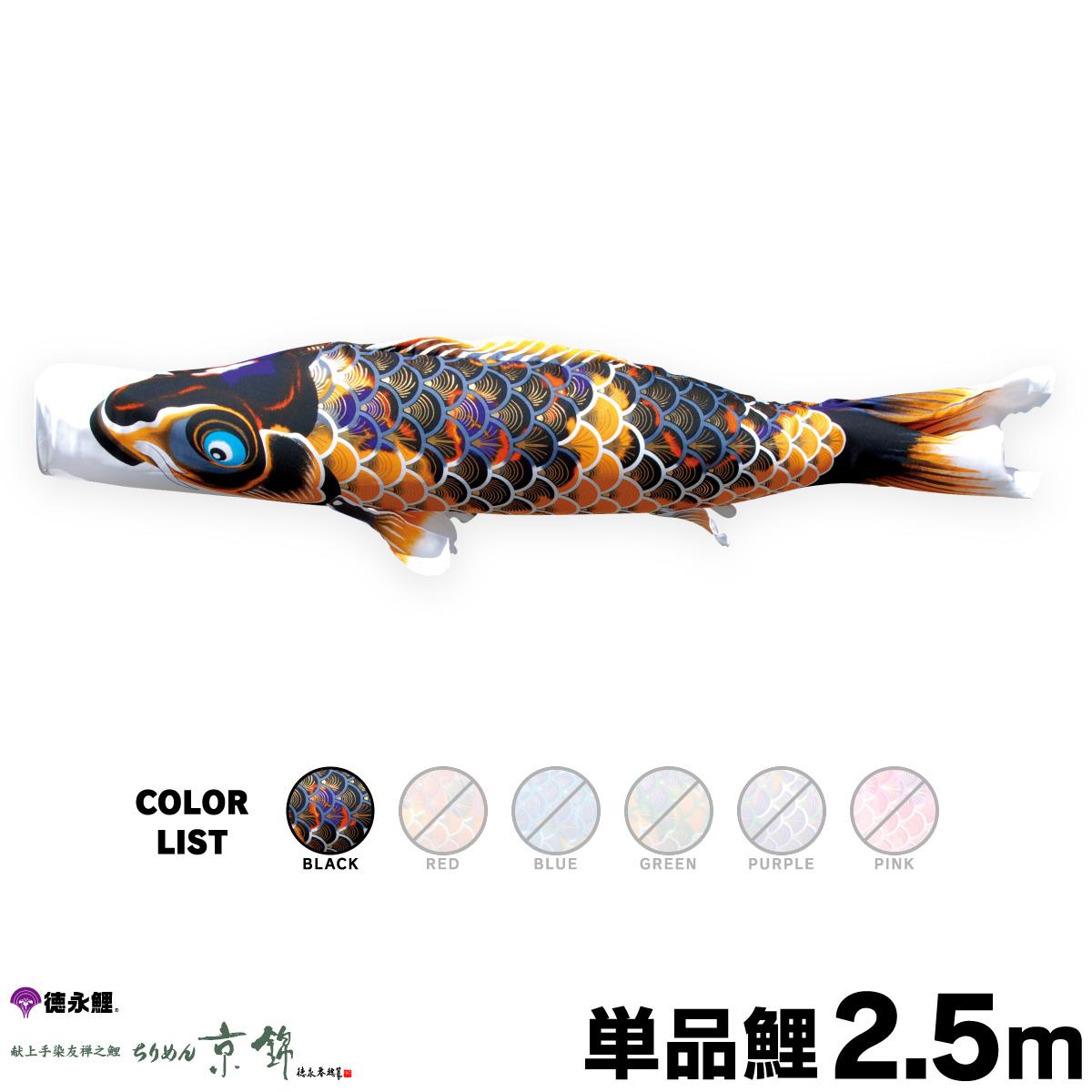 【こいのぼり 単品】 ちりめん京錦 2.5m 単品鯉 黒