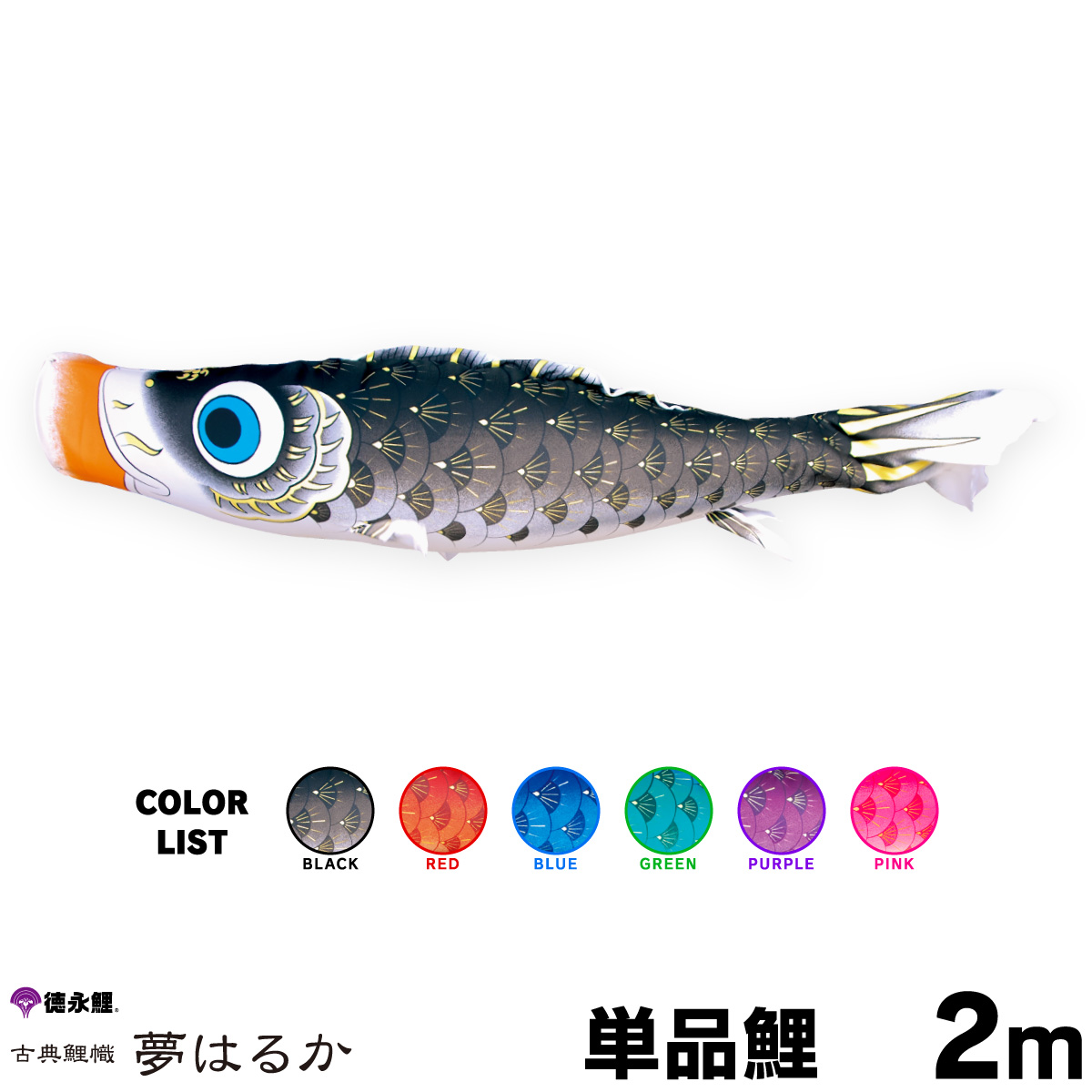 【こいのぼり 単品】 夢はるか 2m 単品鯉 黒 赤 青 緑 紫 ピンク