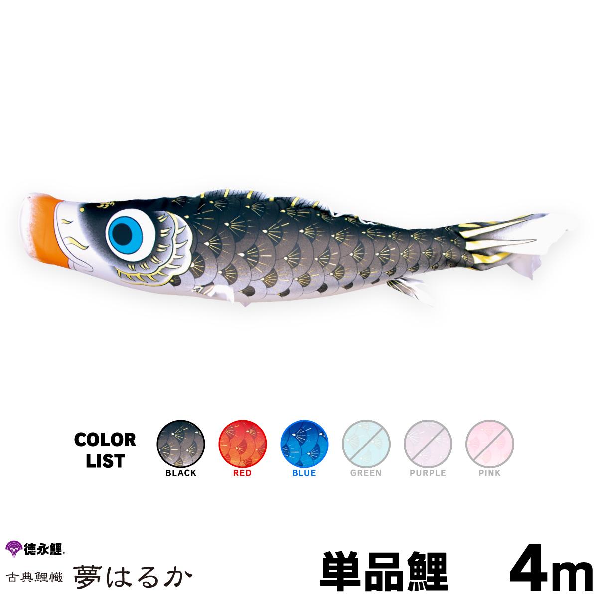 【こいのぼり 単品】 夢はるか 4m 単品鯉 黒 赤 青