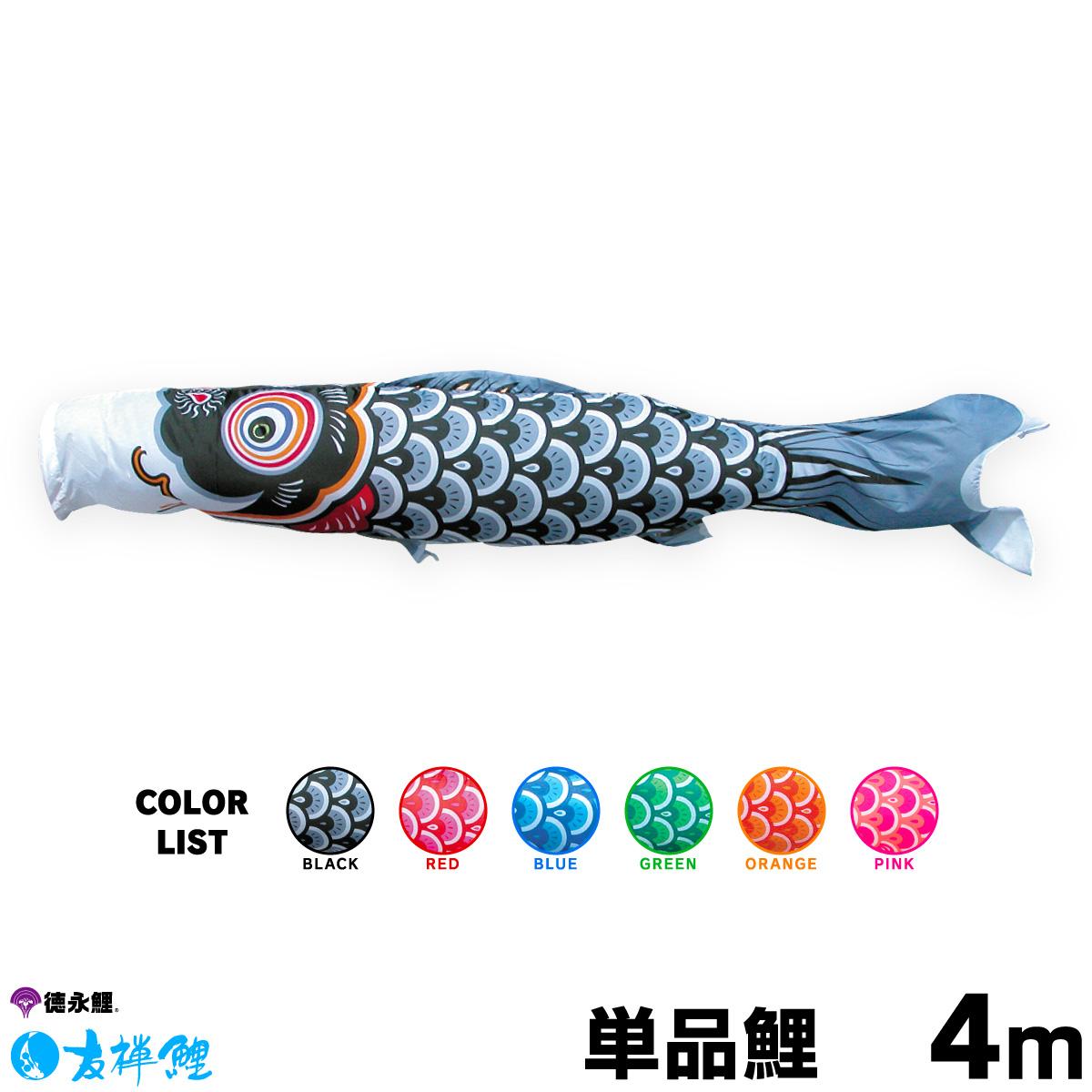 【こいのぼり 単品】 友禅鯉 4m 単品鯉 黒 赤 青 緑 ピンク 橙