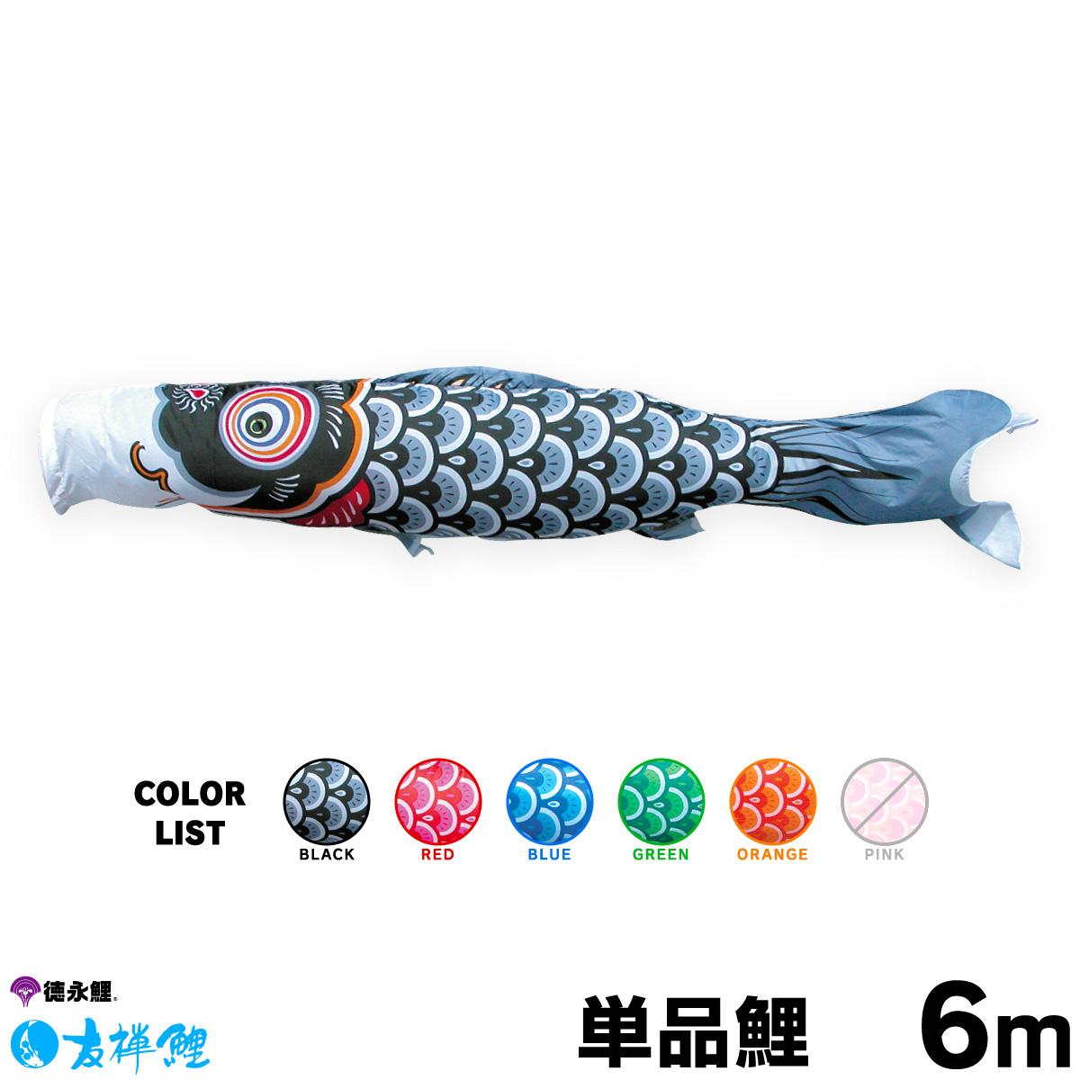 【こいのぼり 単品】 友禅鯉 6m 単品鯉 黒 赤 青 緑 橙