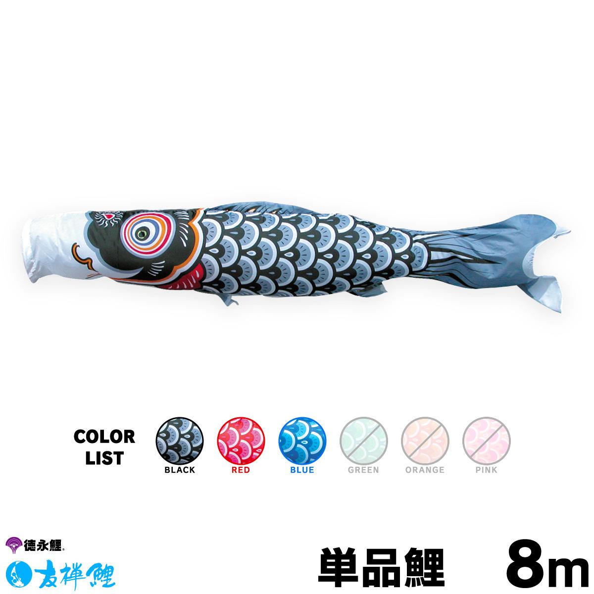 【こいのぼり 単品】 友禅鯉 8m 単品鯉 黒 赤 青