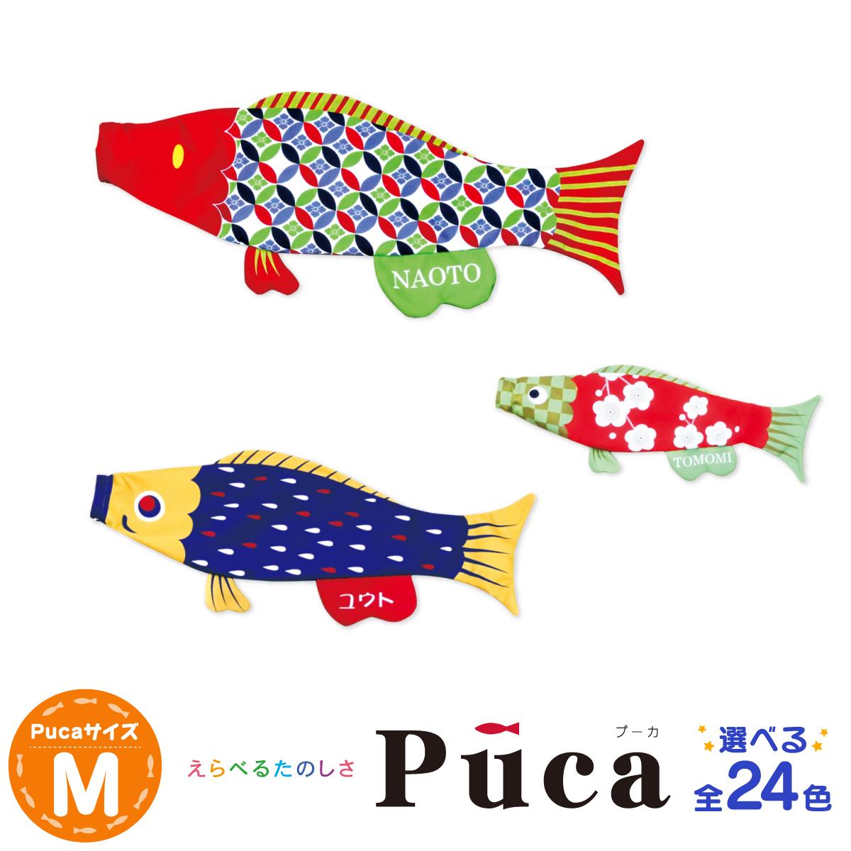 こいのぼり 室内 Puca プーカ Mサイズ 選べる3カラー&選べる8デザイン