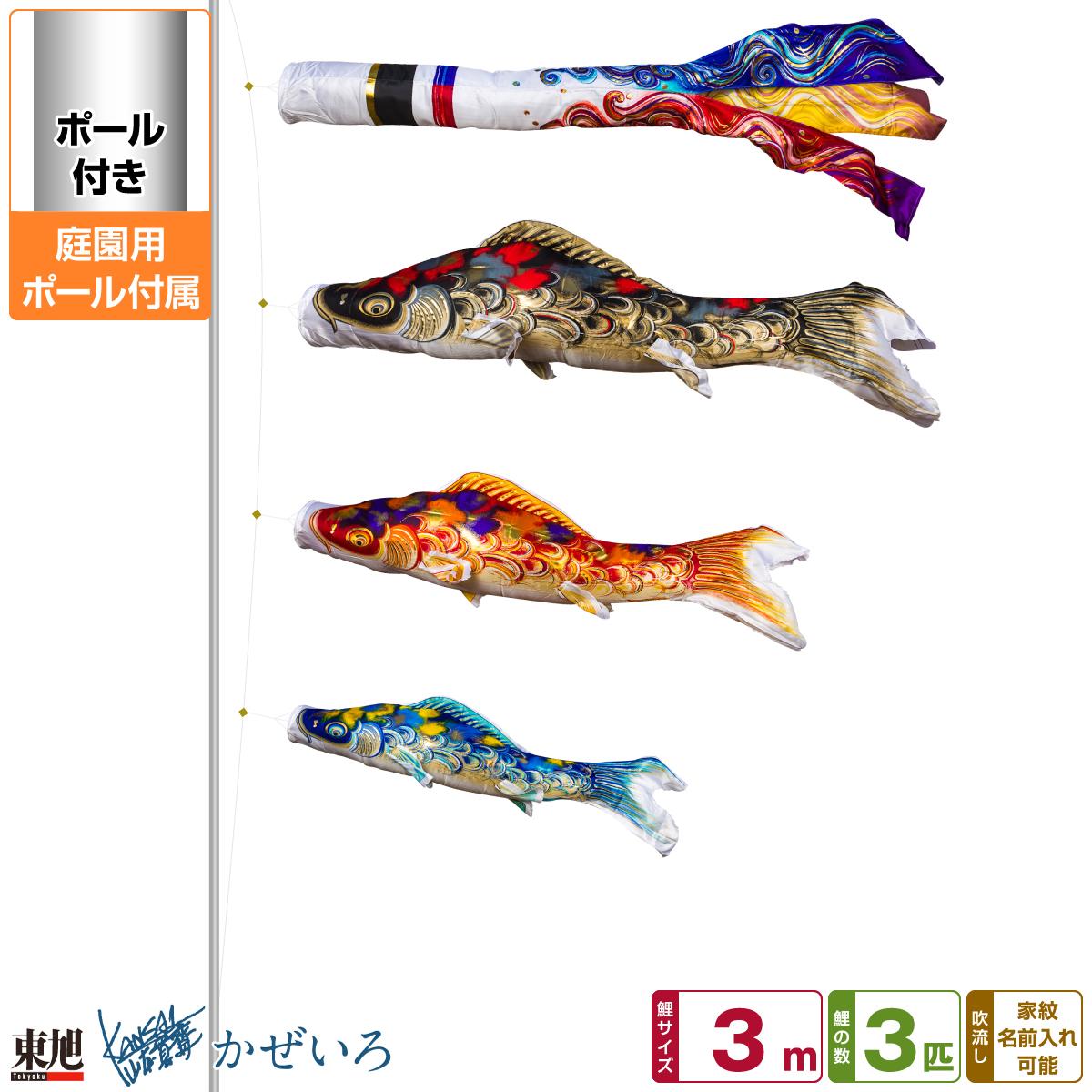庭園用 こいのぼり 鯉のぼり 東旭 山本寛斎デザインの鯉のぼり かぜいろ 3m 6点セット(吹流し+鯉3匹+矢車+ロープ) 庭園 ポール付属 ガーデンセット
