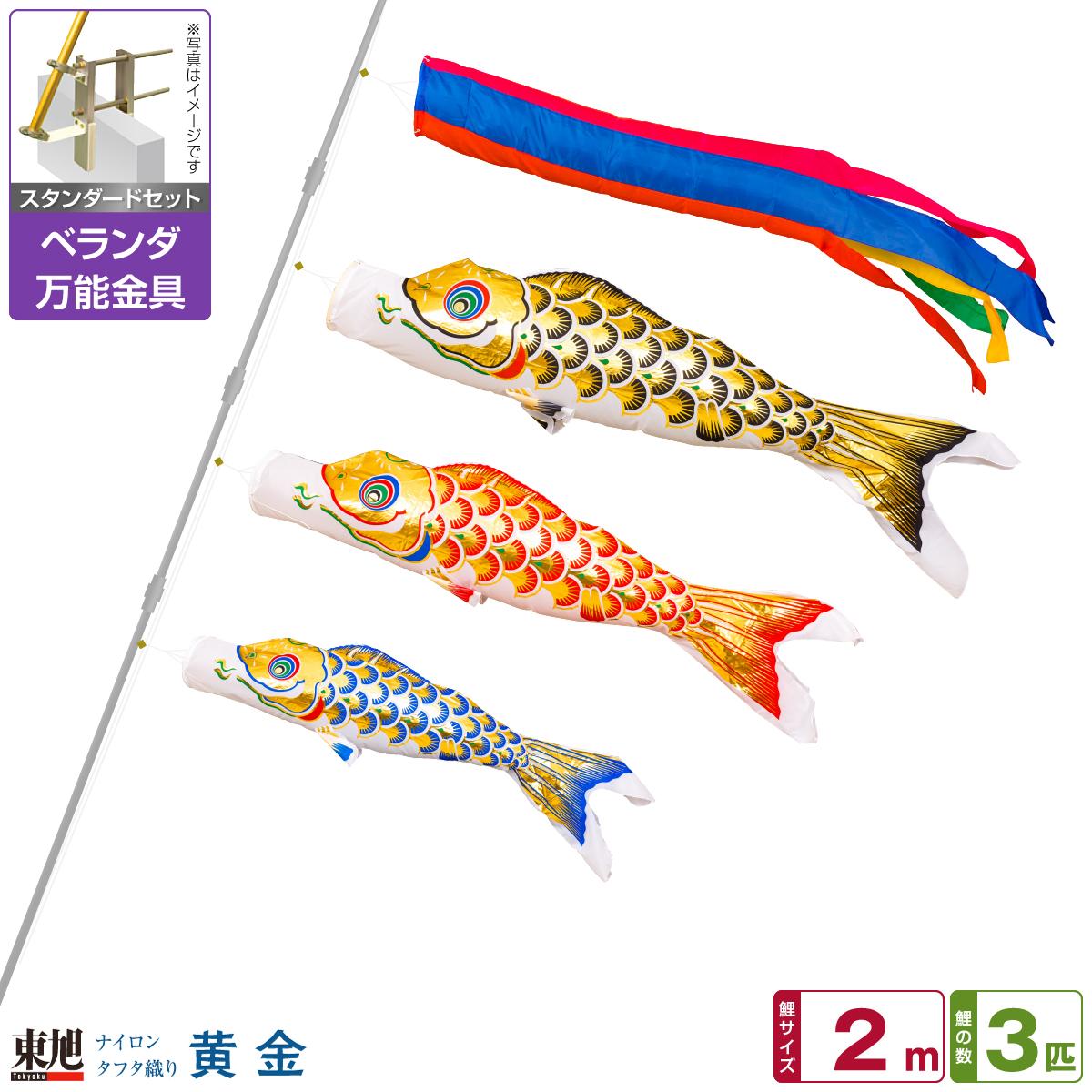 ベランダ用 こいのぼり 鯉のぼり ナイロンタフタ織り 黄金 2m 6点(吹流し+鯉3匹+矢車+ロープ)/スタンダードセット(万能取付金具)