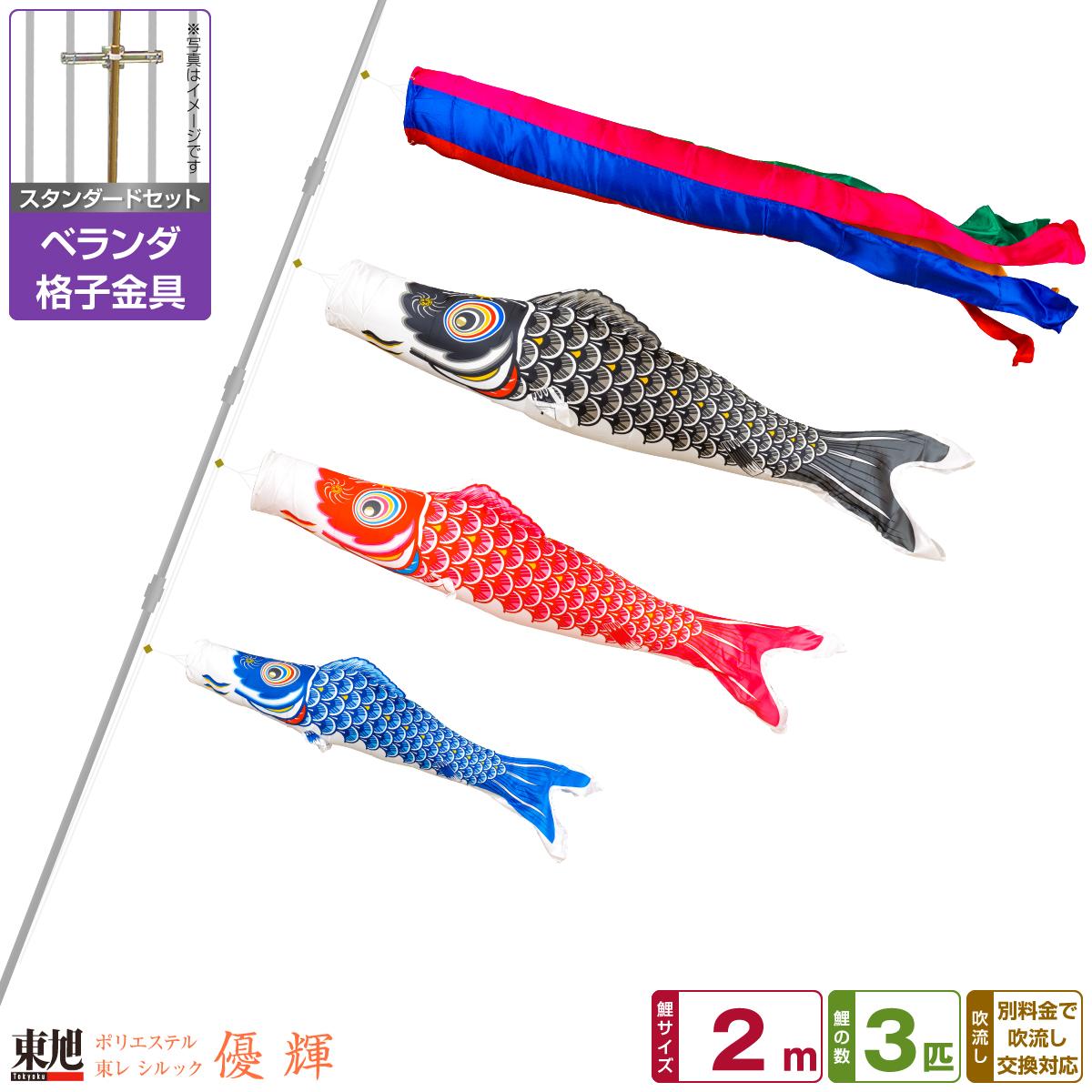 ベランダ用 こいのぼり 鯉のぼり ポリエステル東レ シルック 優輝 2m 6点(吹流し+鯉3匹+矢車+ロープ)/スタンダードセット(格子金具)