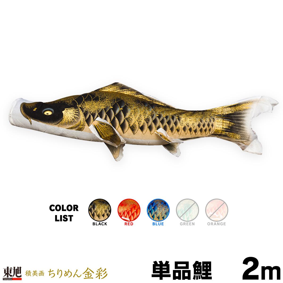 【こいのぼり 単品】 ちりめん金彩 2m 単品鯉