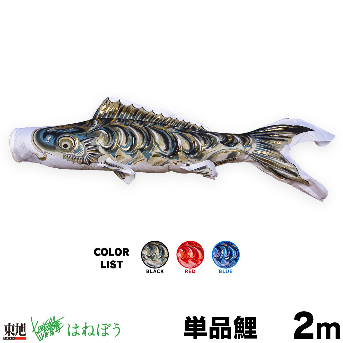 【こいのぼり 単品】 はねぼう 2m 単品鯉
