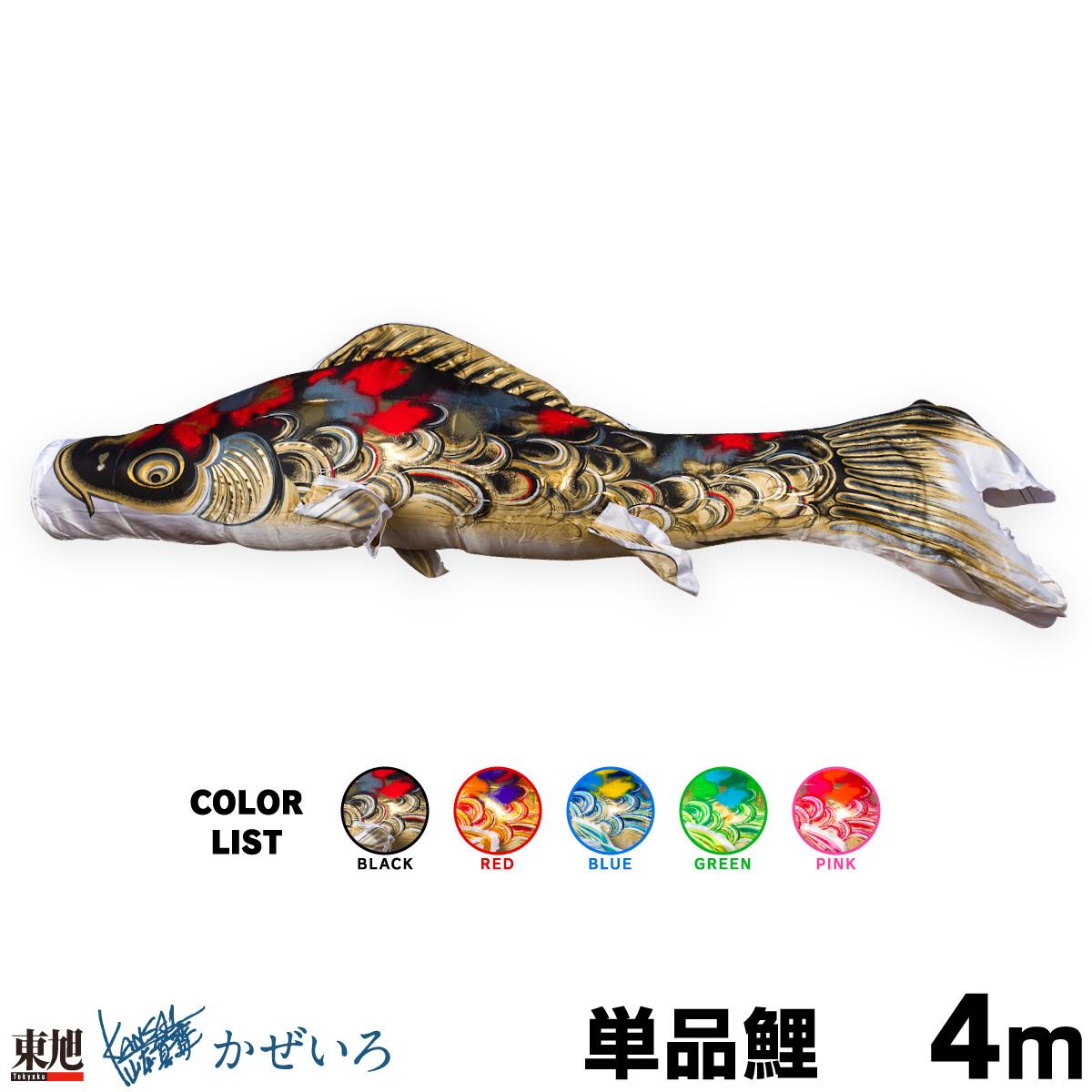 【こいのぼり 単品】 かぜいろ 4m 単品鯉