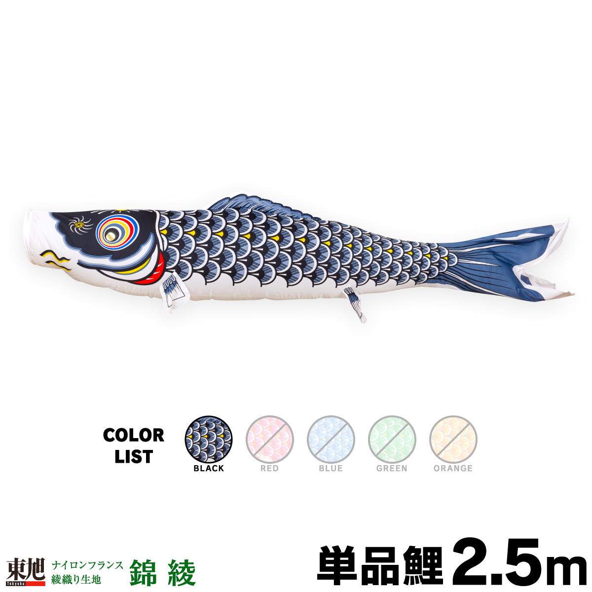 【こいのぼり 単品】 フランス綾織り生地 錦綾 2.5m 単品鯉
