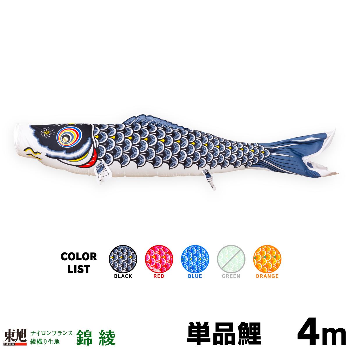 【こいのぼり 単品】 フランス綾織り生地 錦綾 4m 単品鯉