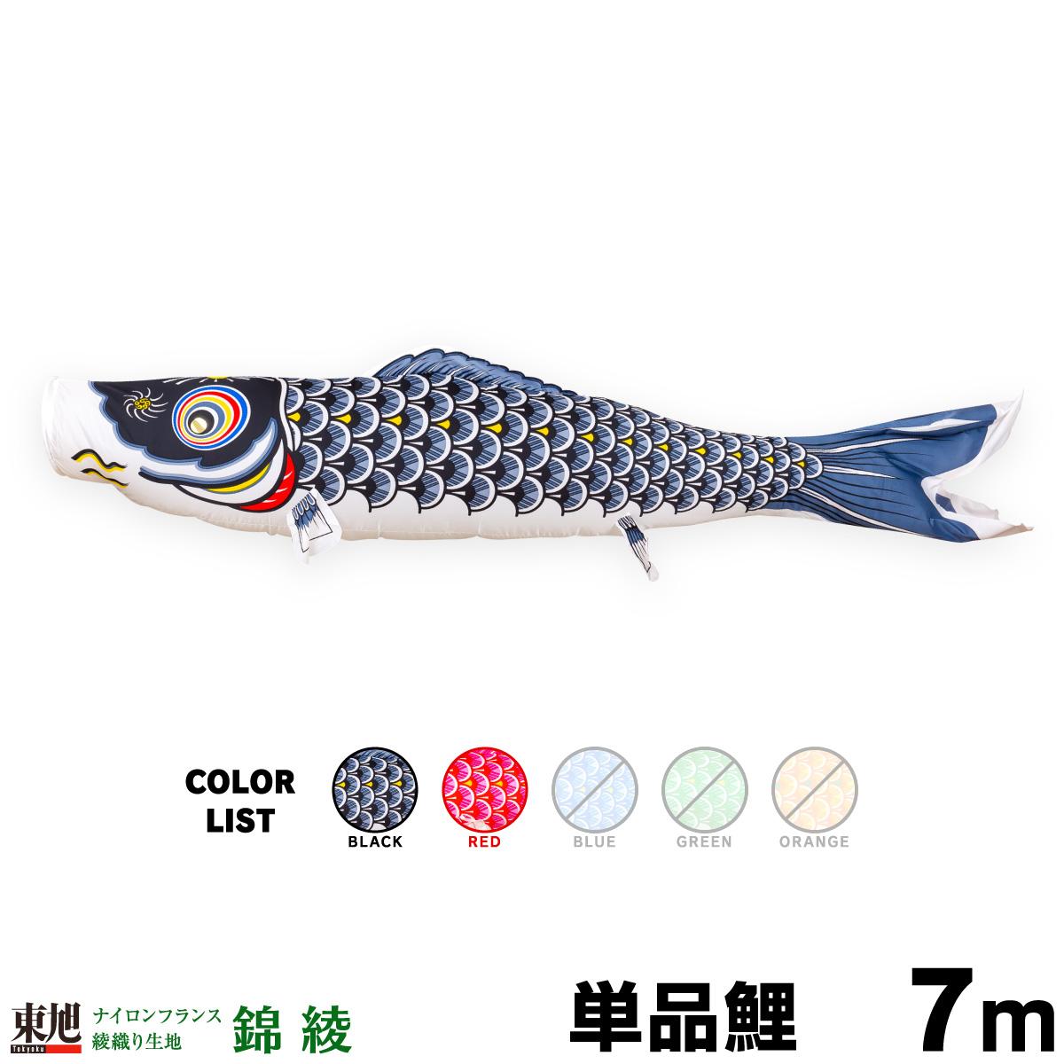 【こいのぼり 単品】 フランス綾織り生地 錦綾 7m 単品鯉