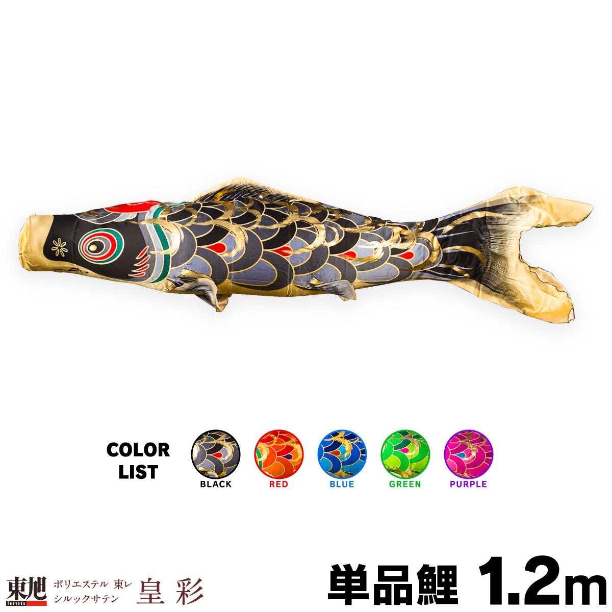 【こいのぼり 単品】 皇彩 1.2m 単品鯉