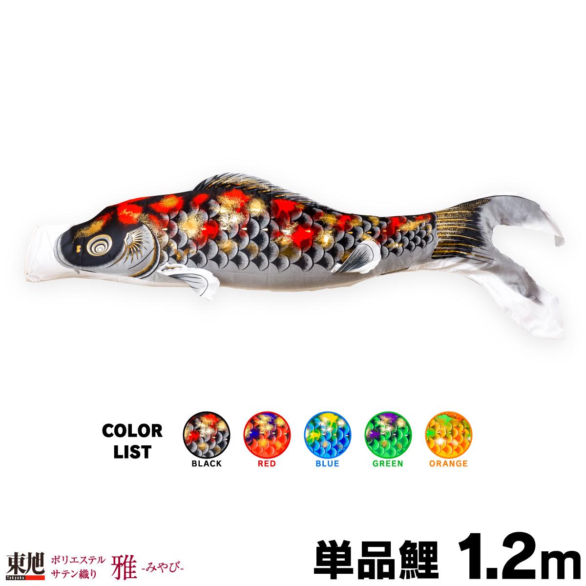 【こいのぼり 単品】 ポリエステルサテン織り 雅(みやび) 1.2m 単品鯉