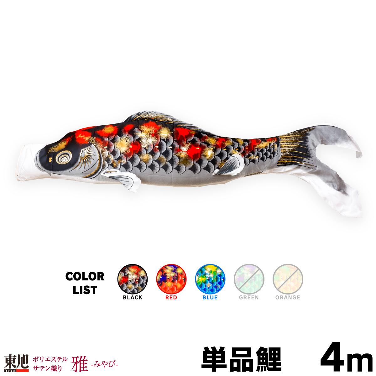 【こいのぼり 単品】 ポリエステルサテン織り 雅(みやび) 4m 単品鯉