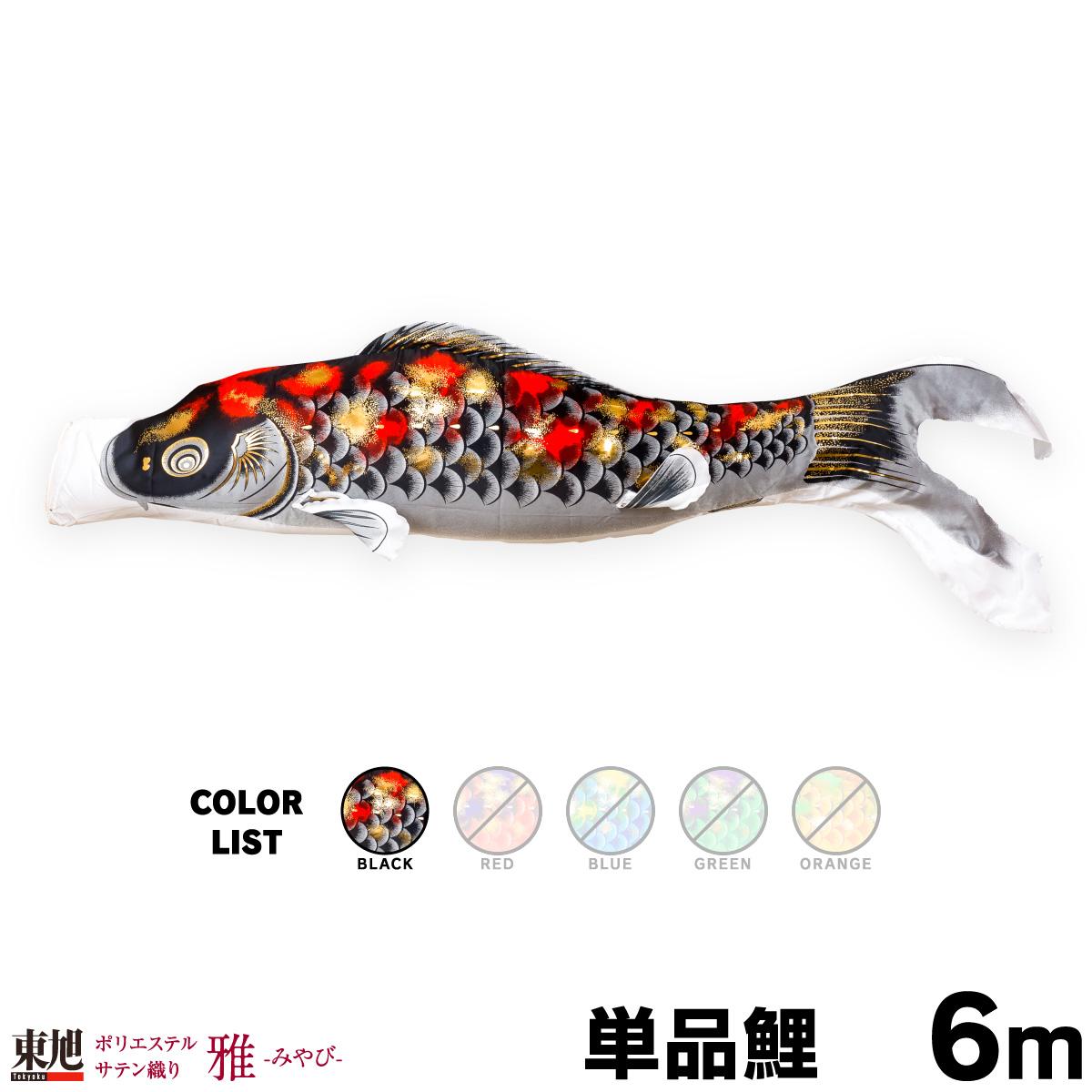 【こいのぼり 単品】 ポリエステルサテン織り 雅(みやび) 6m 単品鯉