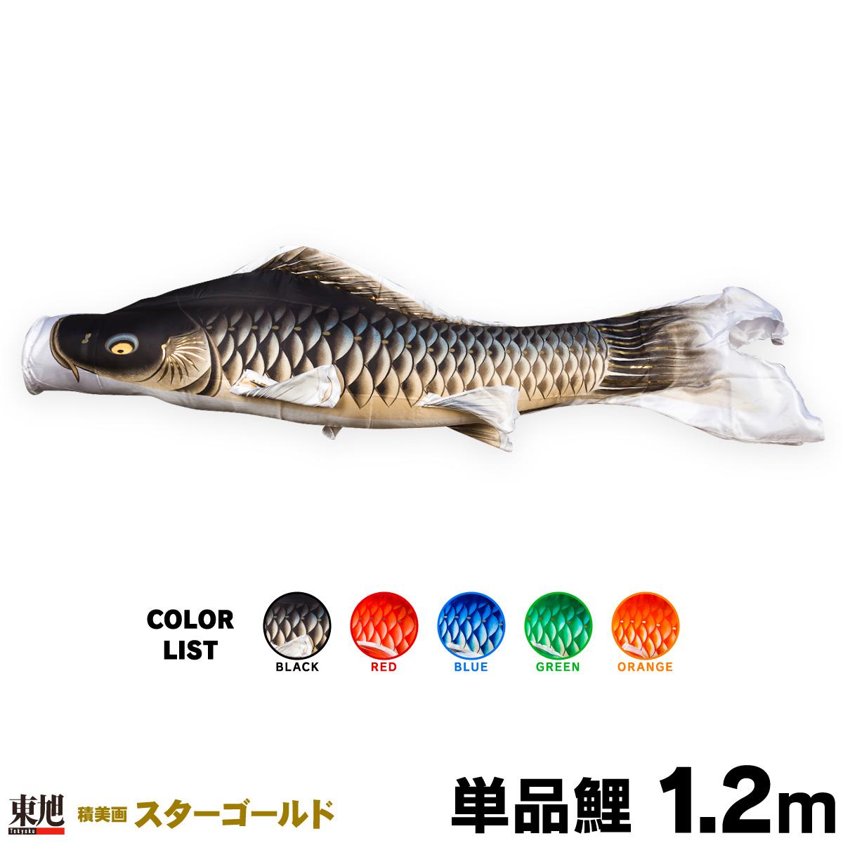 【こいのぼり 単品】 積美画スターゴールド 1.2m 単品鯉