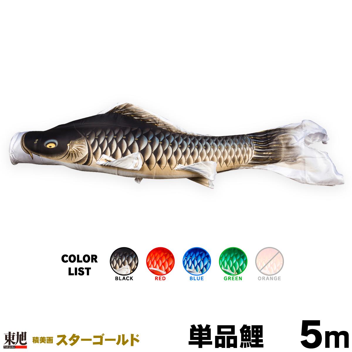 【こいのぼり 単品】 積美画スターゴールド 5m 単品鯉
