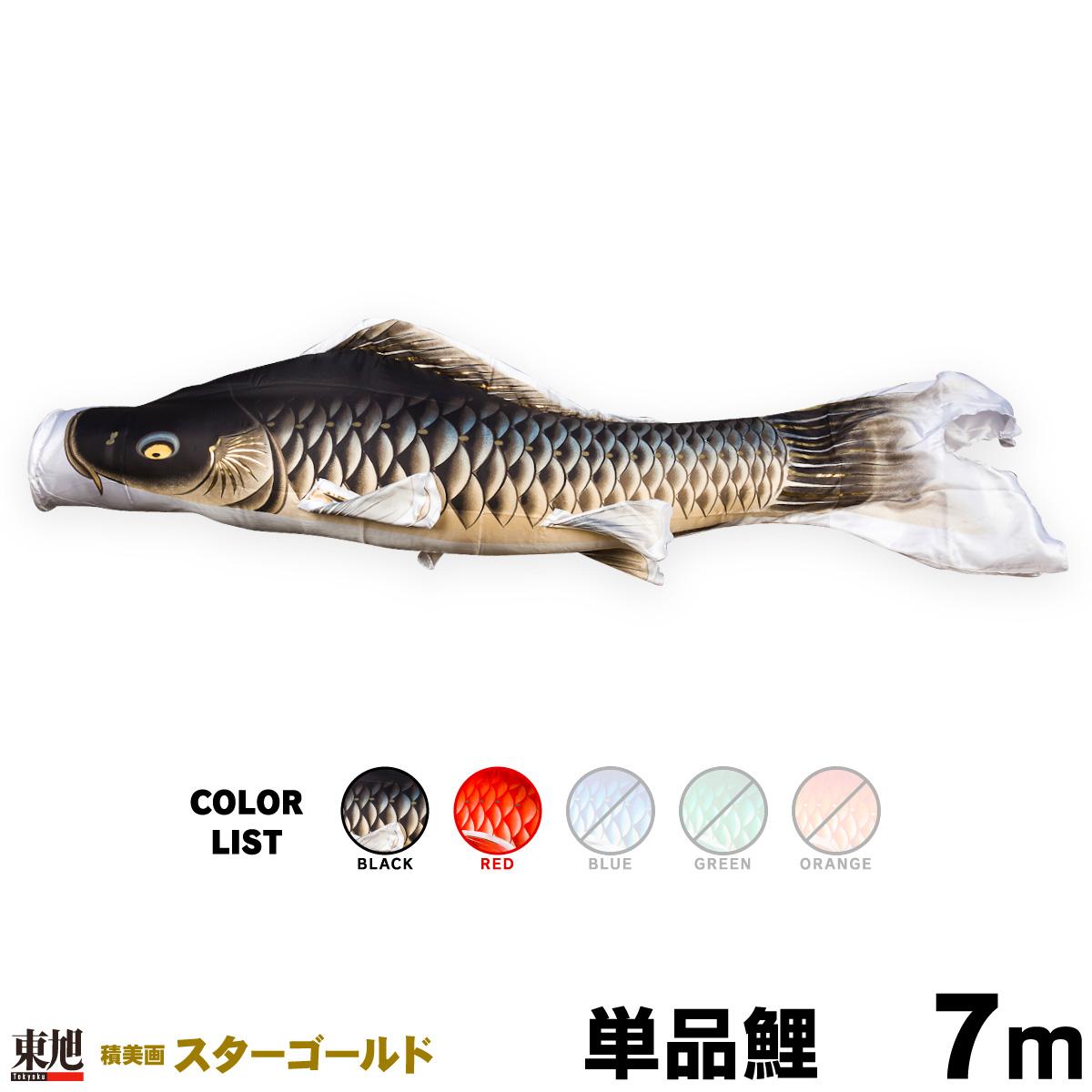 【こいのぼり 単品】 積美画スターゴールド 7m 単品鯉
