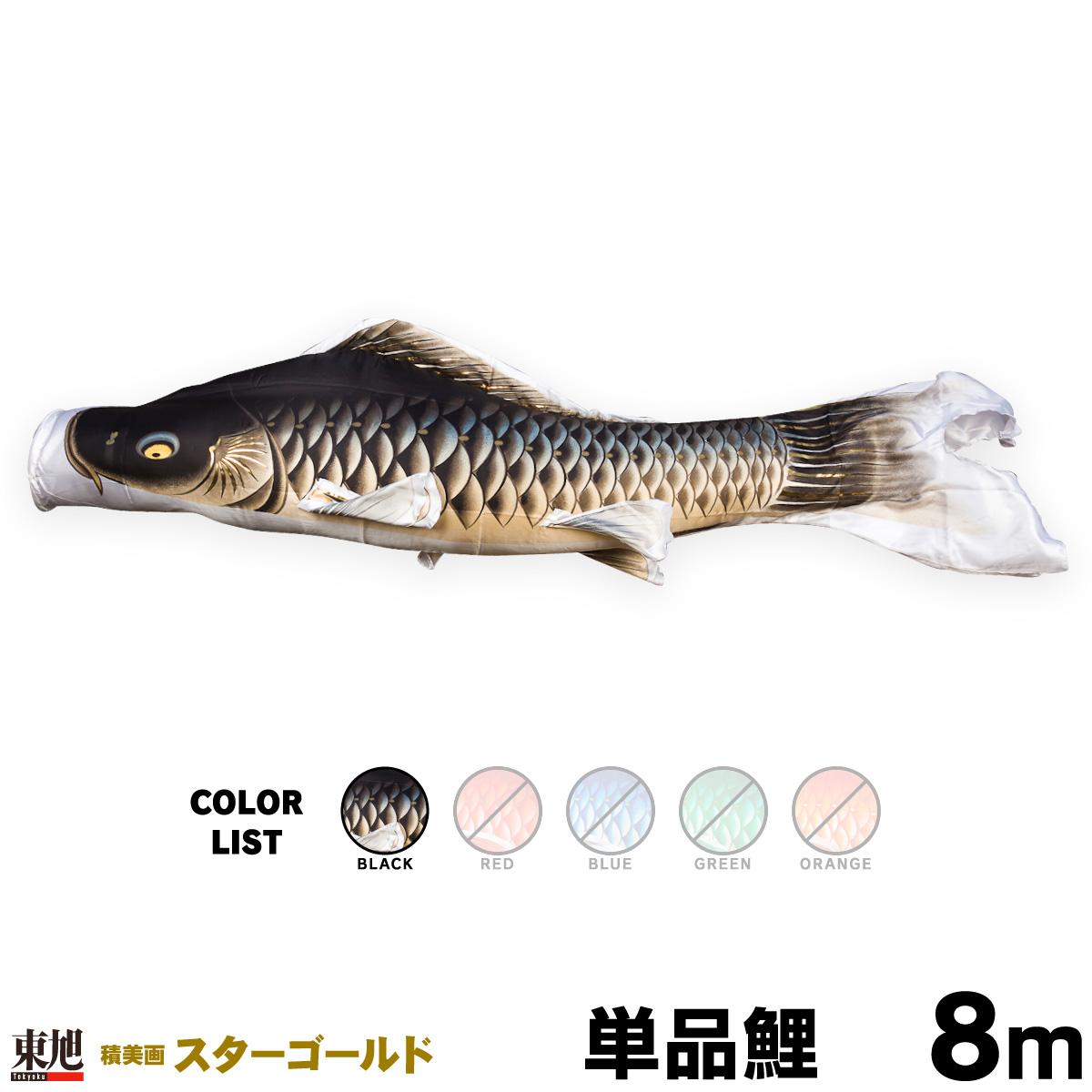 【こいのぼり 単品】 積美画スターゴールド 8m 単品鯉