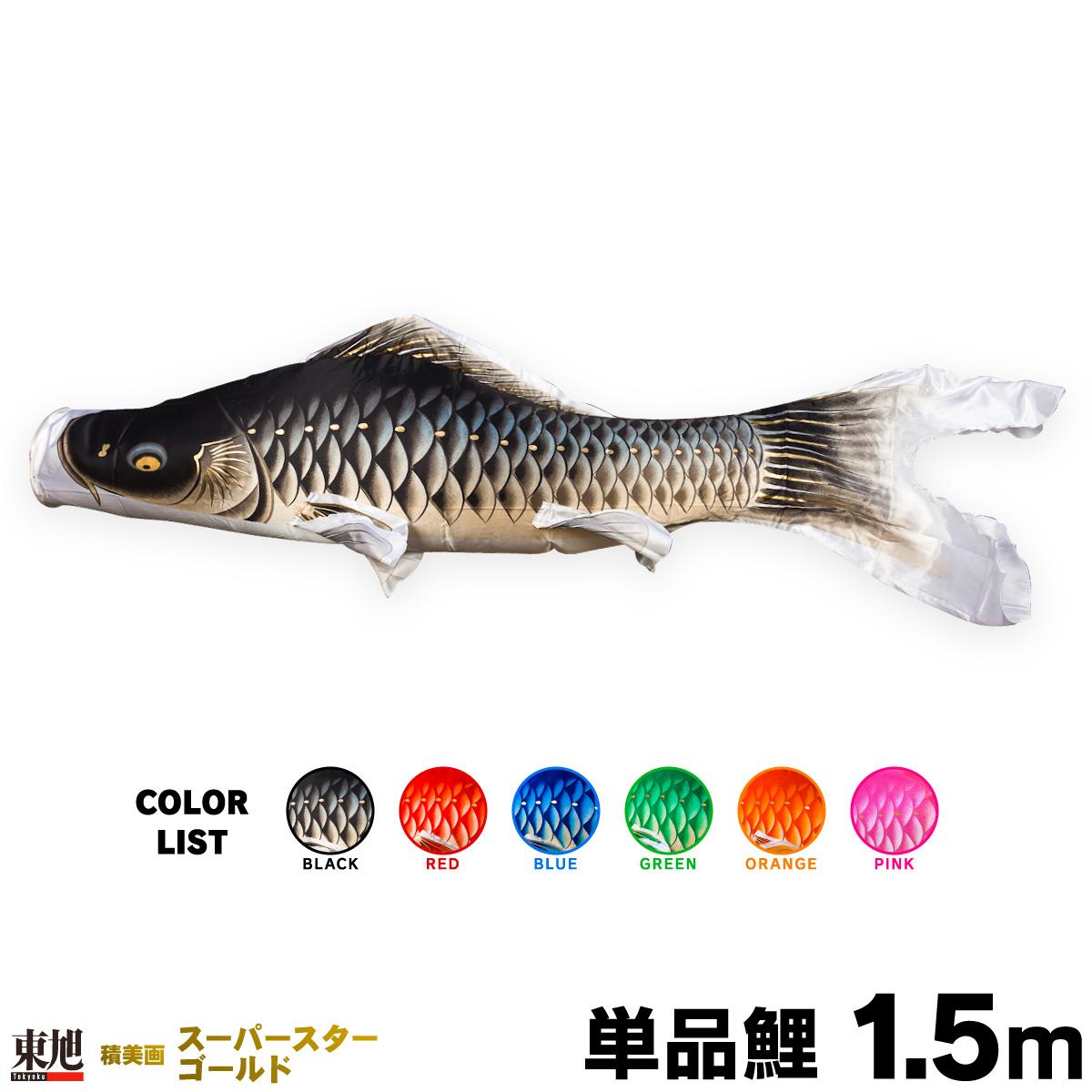 【こいのぼり 単品】 積美画スーパースターゴールド 1.5m 単品鯉