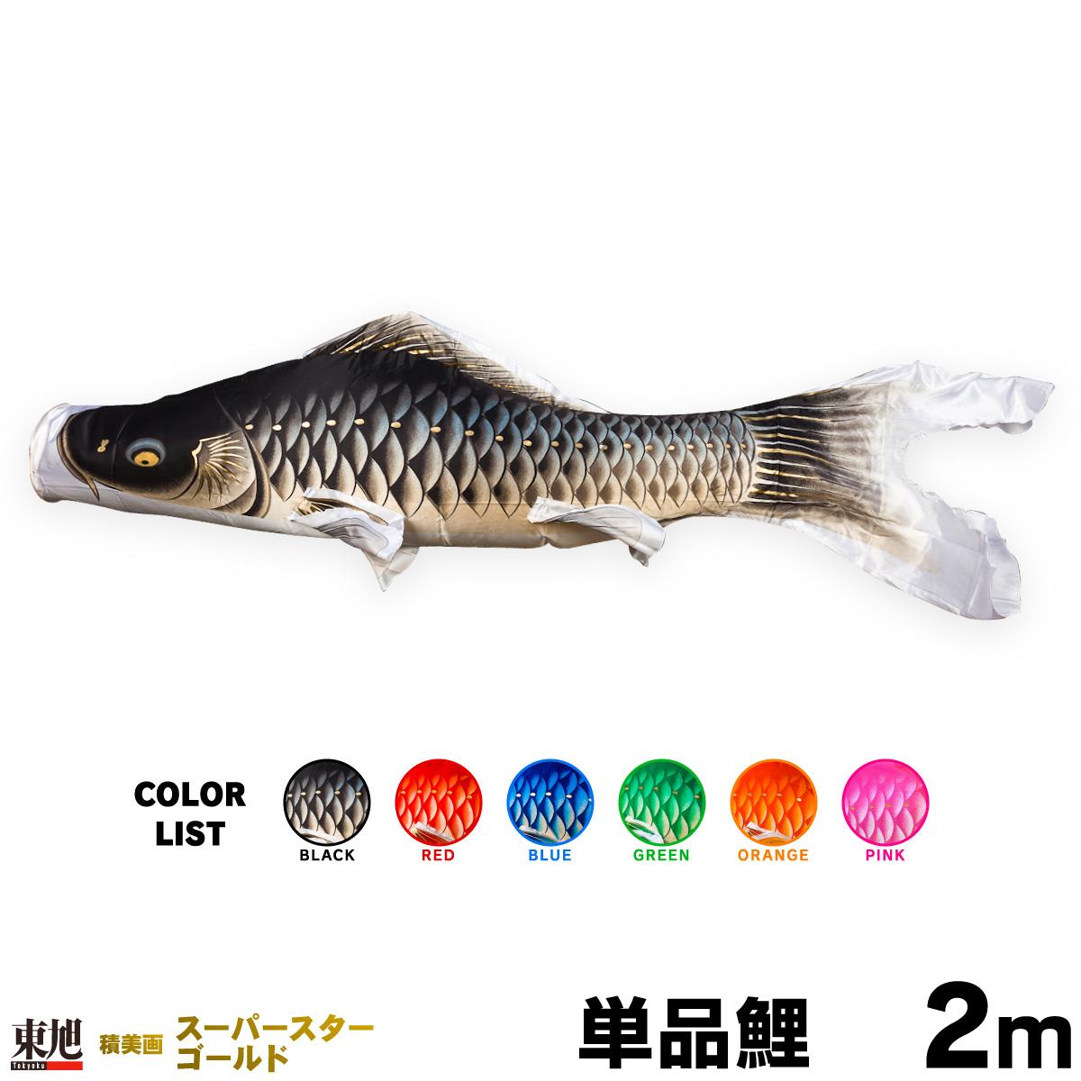 【こいのぼり 単品】 積美画スーパースターゴールド 2m 単品鯉