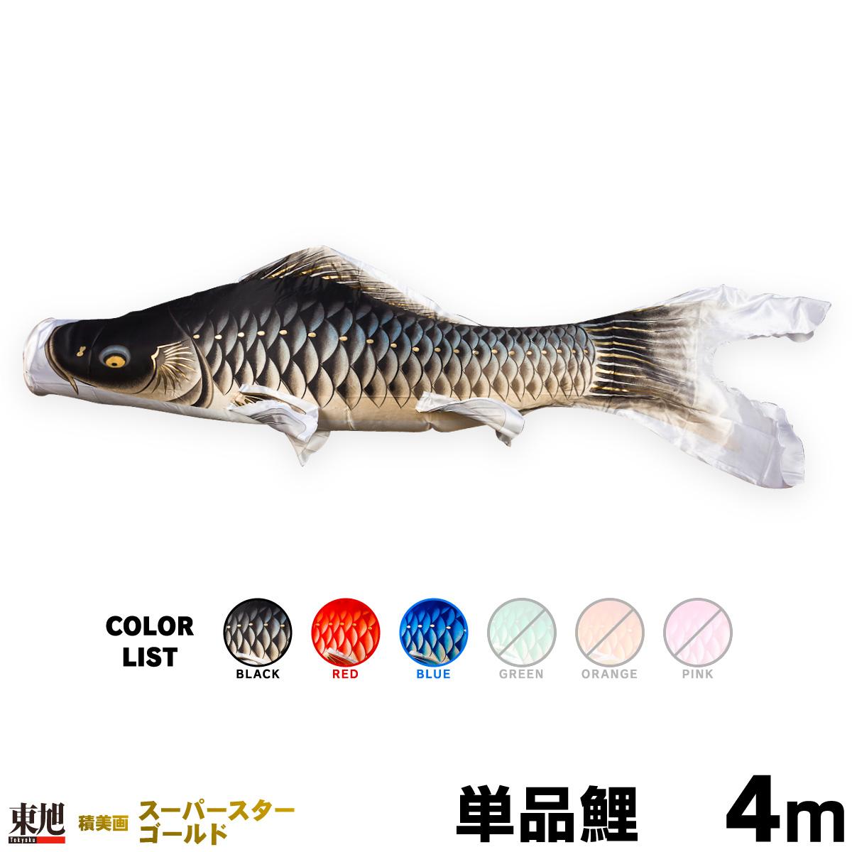 【こいのぼり 単品】 積美画スーパースターゴールド 4m 単品鯉