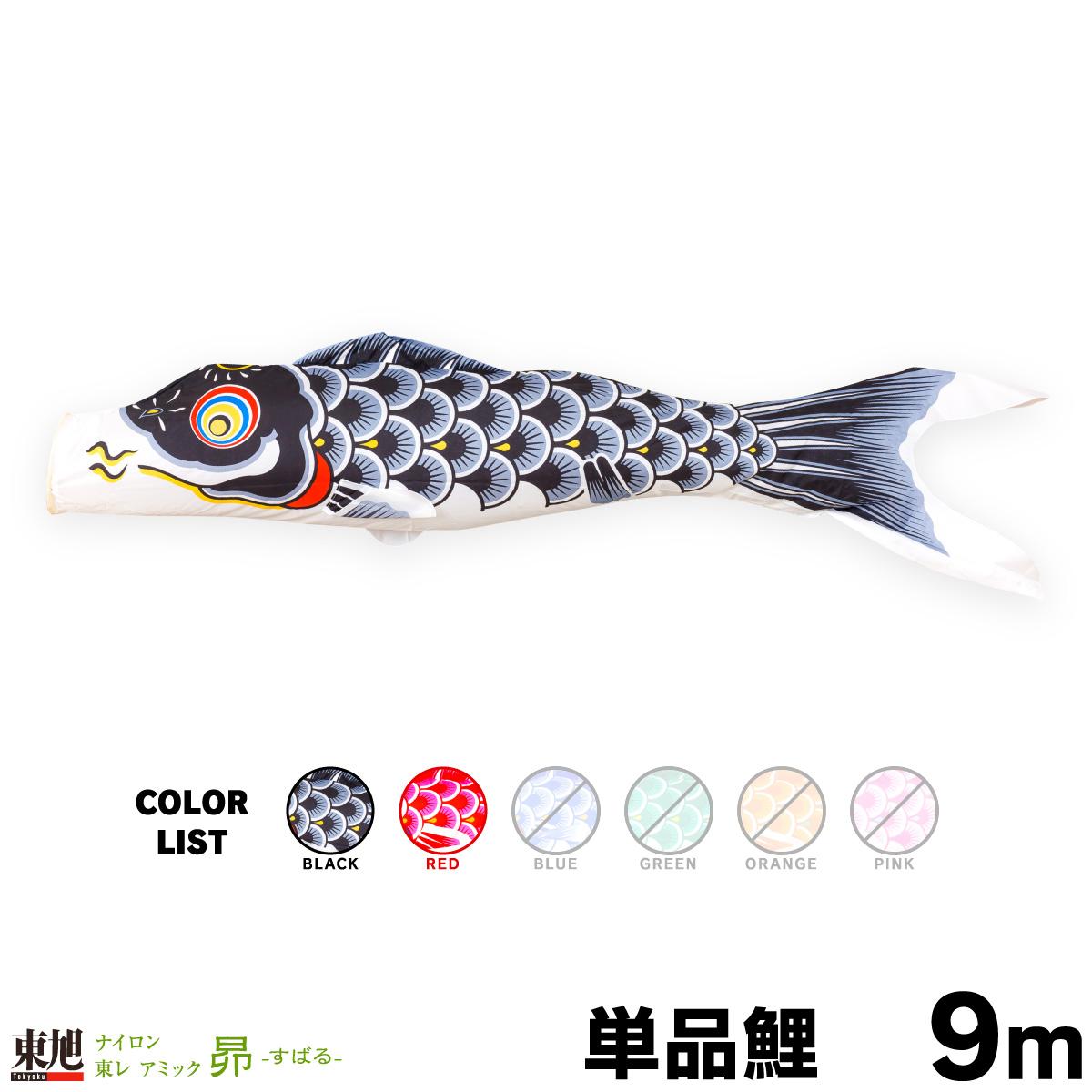 【こいのぼり 単品】 東レ アミック 昴(すばる) 9m 単品鯉
