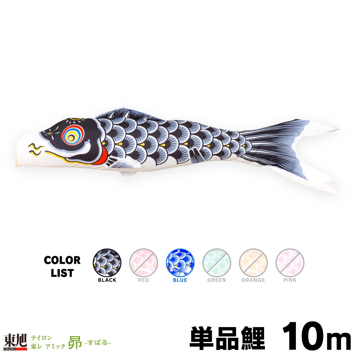 【こいのぼり 単品】 東レ アミック 昴(すばる) 10m 単品鯉