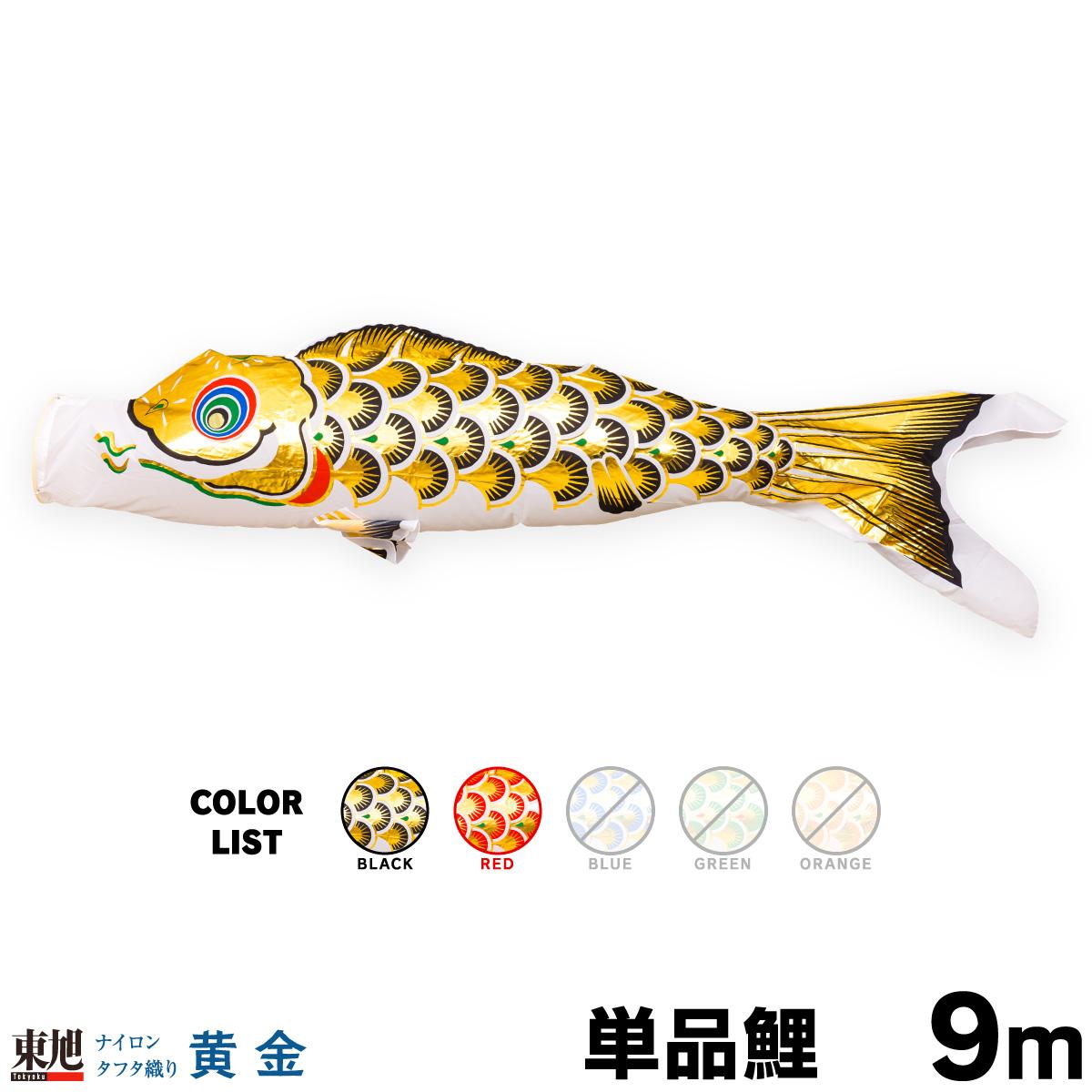 【こいのぼり 単品】 ナイロンタフタ織り 黄金 9m 単品鯉