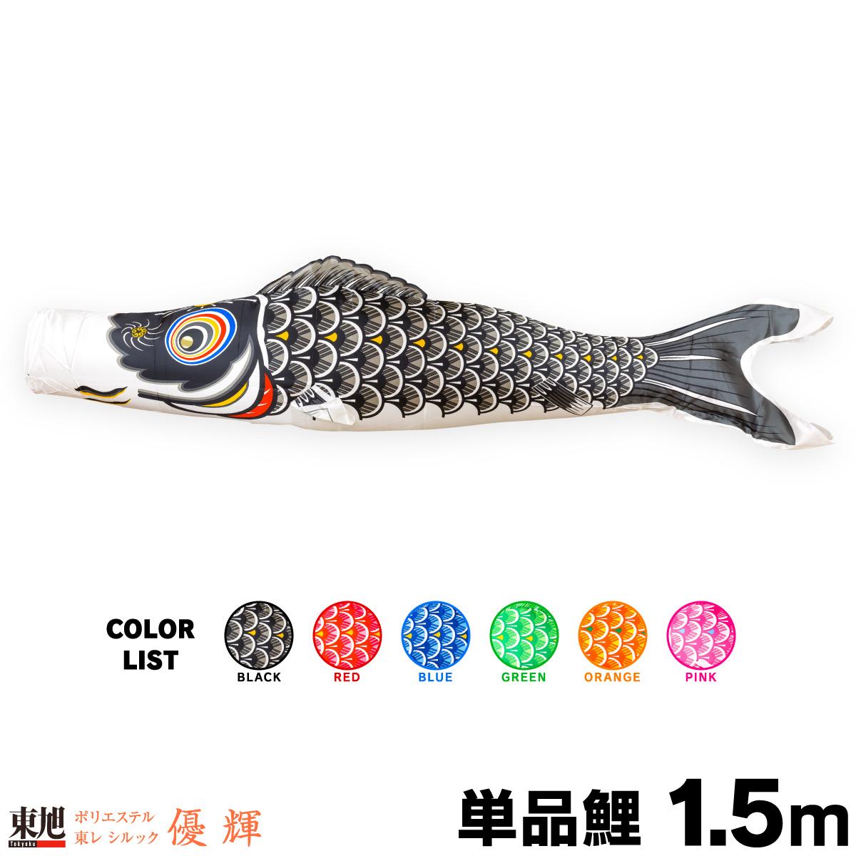【こいのぼり 単品】 ポリエステル東レ シルック 優輝 1.5m 単品鯉