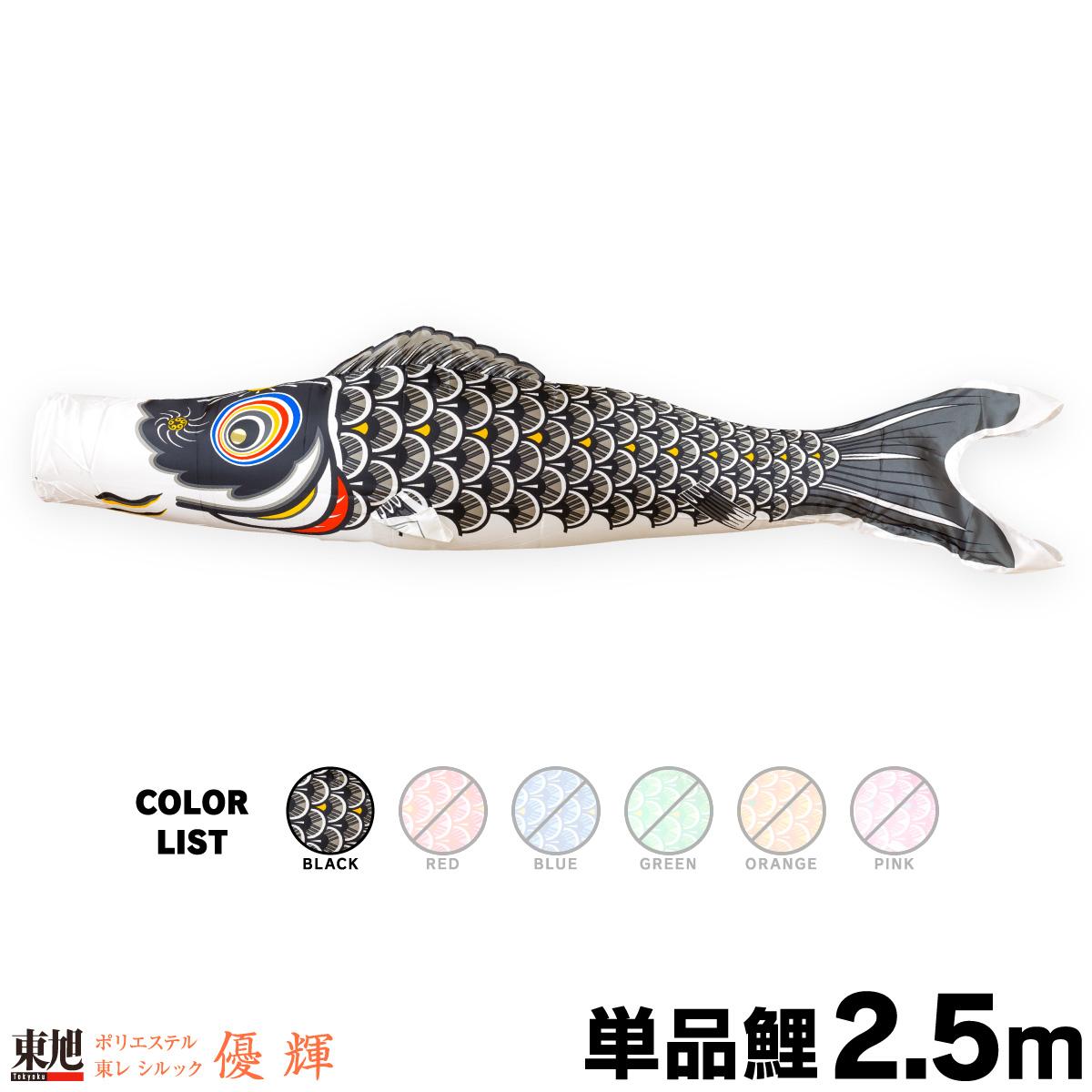 【こいのぼり 単品】 ポリエステル東レ シルック 優輝 2.5m 単品鯉