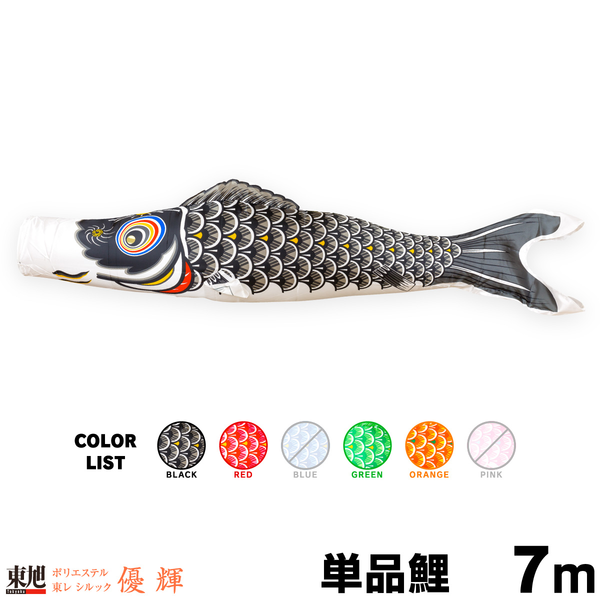【こいのぼり 単品】 ポリエステル東レ シルック 優輝 7m 単品鯉