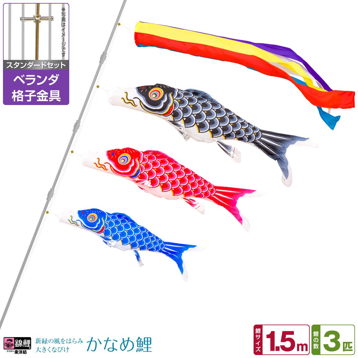 ベランダ用 こいのぼり 鯉のぼり 錦鯉 新緑の風になびく かなめ鯉 1.5m 6点(吹流し+鯉3匹+矢車+ロープ)/スタンダードセット(格子金具)