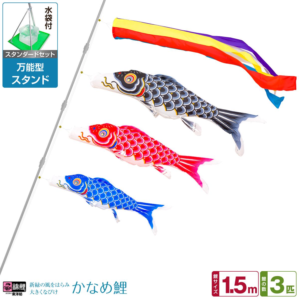 ベランダ用 こいのぼり 鯉のぼり 錦鯉 新緑の風になびく かなめ鯉 1.5m 6点(吹流し+鯉3匹+矢車+ロープ)/スタンダードセット(万能スタンド)